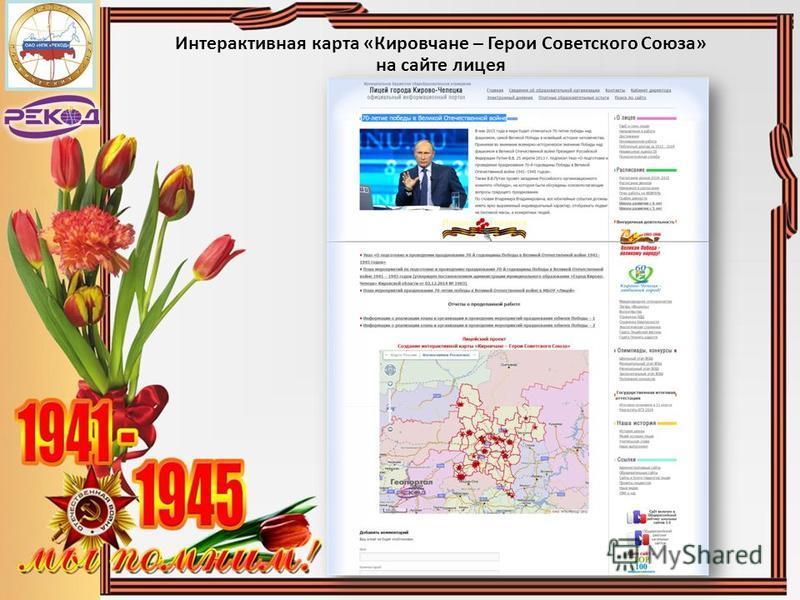 Интерактивная карта «Кировчане – Герои Советского Союза» на сайте лицея