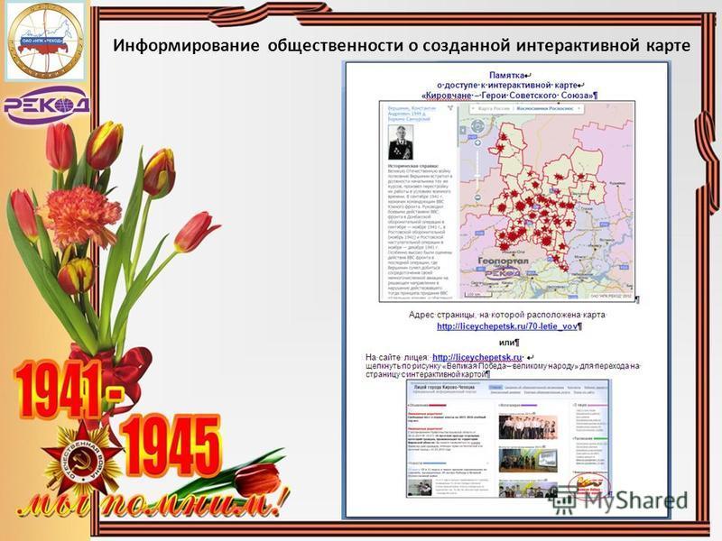 Информирование общественности о созданной интерактивной карте