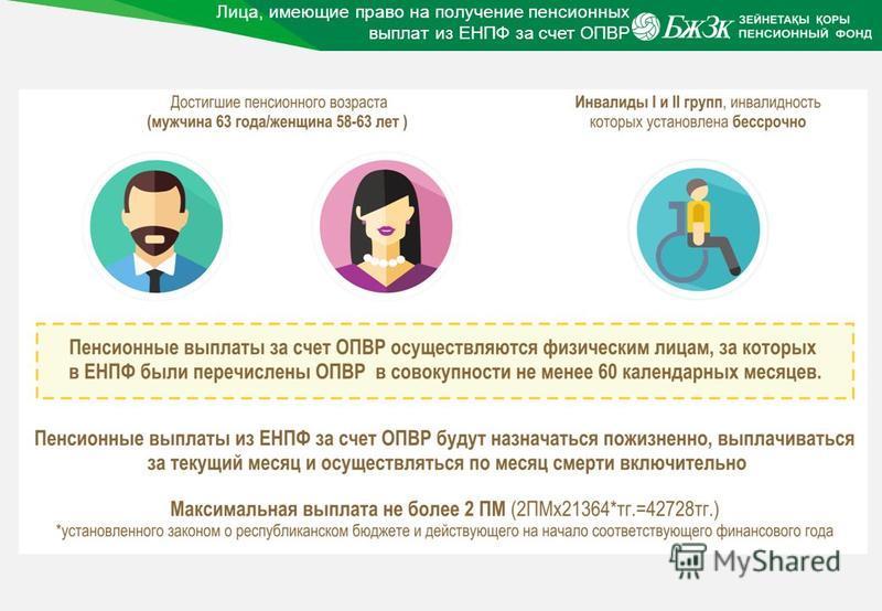 Лица, имеющие право на получение пенсионных выплат из ЕНПФ за счет ОПВР