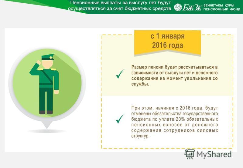 Пенсионные выплаты за выслугу лет будут осуществляться за счет бюджетных средств