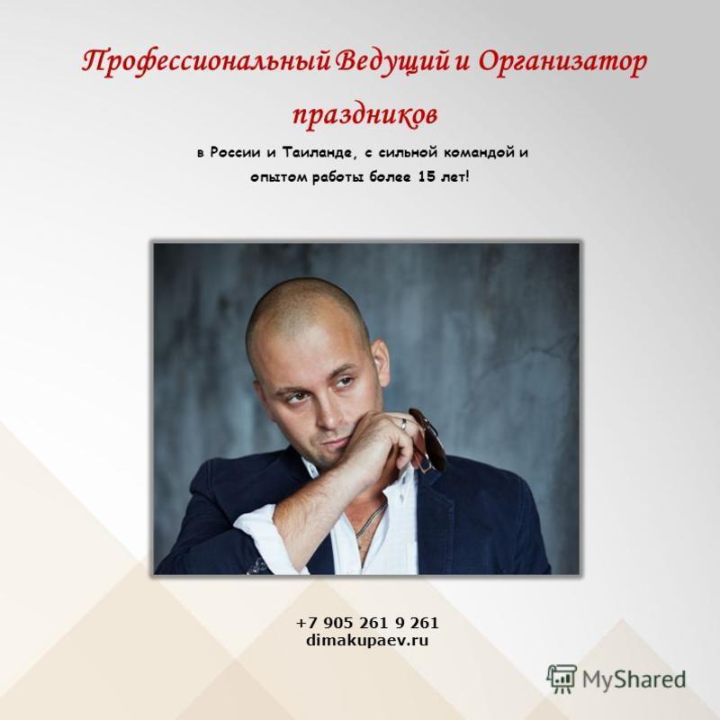 Профессиональный Ведущий и Организатор праздников в России и Таиланде, с сильной командой и опытом работы более 15 лет! +7 905 261 9 261 dimakupaev.ru