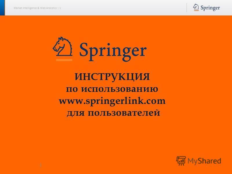 Market Intelligence & Web Analytics | 1 1 ИНСТРУКЦИЯ по использованию www.springerlink.com для пользователей