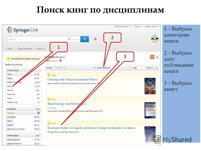 Поиск книг по дисциплинам 1 1 – Выбрать категорию книги 2 – Выбрать дату публикаций книги 3 – Выбрать книгу 2 3