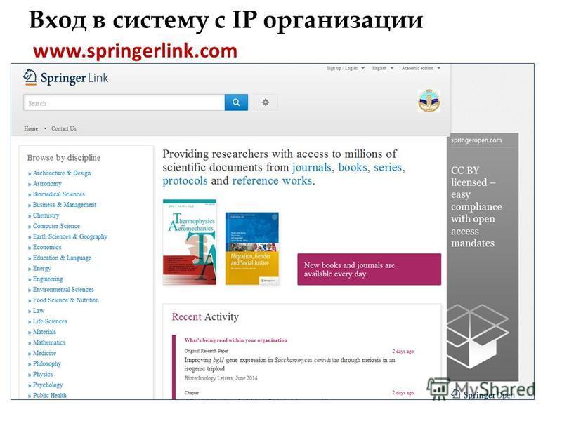 Вход в систему с IP организации www.springerlink.com