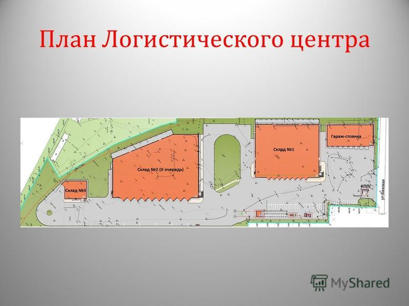 План Логистического центра