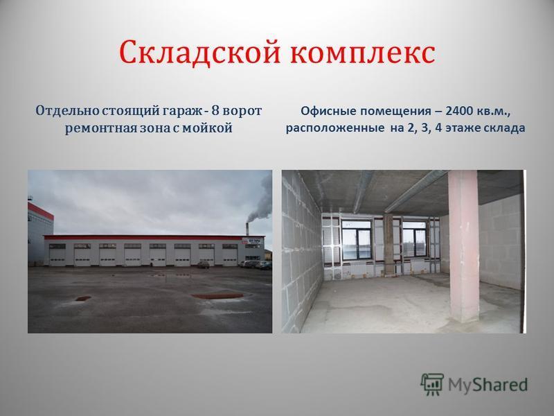 Складской комплекс Отдельно стоящий гараж - 8 ворот ремонтная зона с мойкой Офисные помещения – 2400 кв.м., расположенные на 2, 3, 4 этаже склада