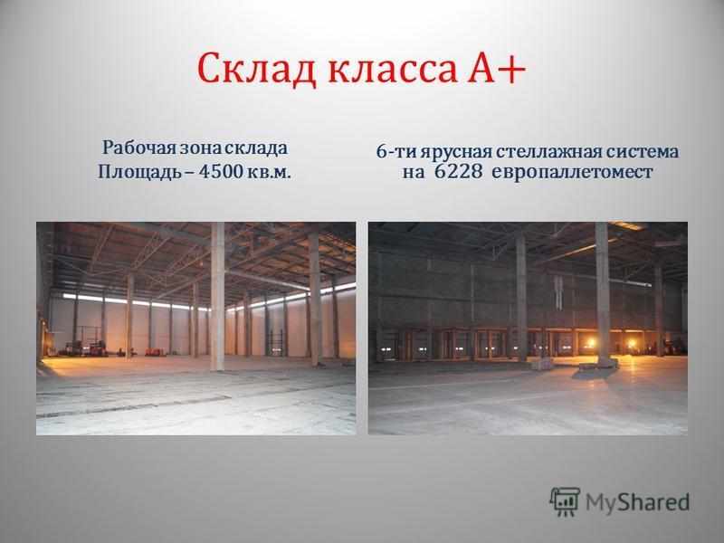 Склад класса А+ Рабочая зона склада Площадь – 4500 кв.м. 6-ти ярусная стеллажная система на 6228 евро паллетомест