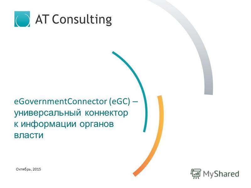 eGovernmentConnector (eGC) – универсальный коннектор к информации органов власти Октябрь, 2015