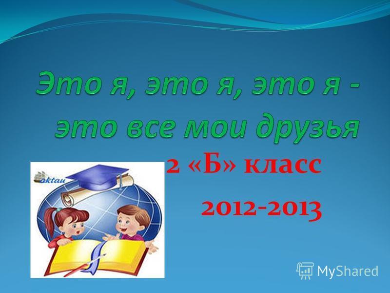2 «Б» класс 2012-2013