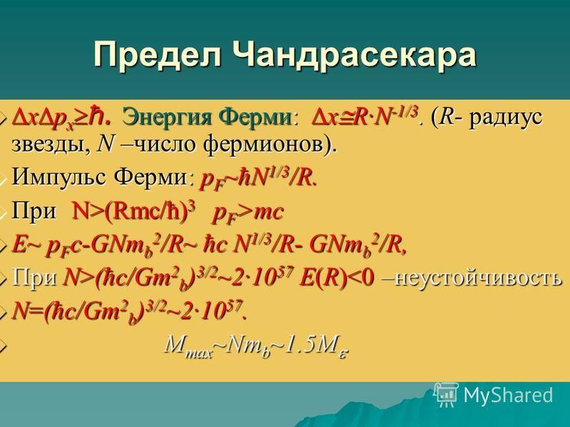Предел Чандрасекара x p xħ. Энергия Ферми: x RN -1/3. (R- радиус звезды, N –число фермионов). x p xħ. Энергия Ферми: x RN -1/3. (R- радиус звезды, N –число фермионов). Импульс Ферми: p F ~ħN 1/3 /R. Импульс Ферми: p F ~ħN 1/3 /R. При N>(Rmc/ħ) 3 p F