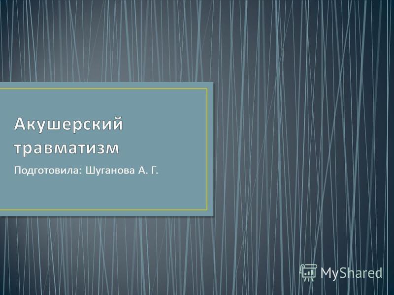 Подготовила : Шуганова А. Г.