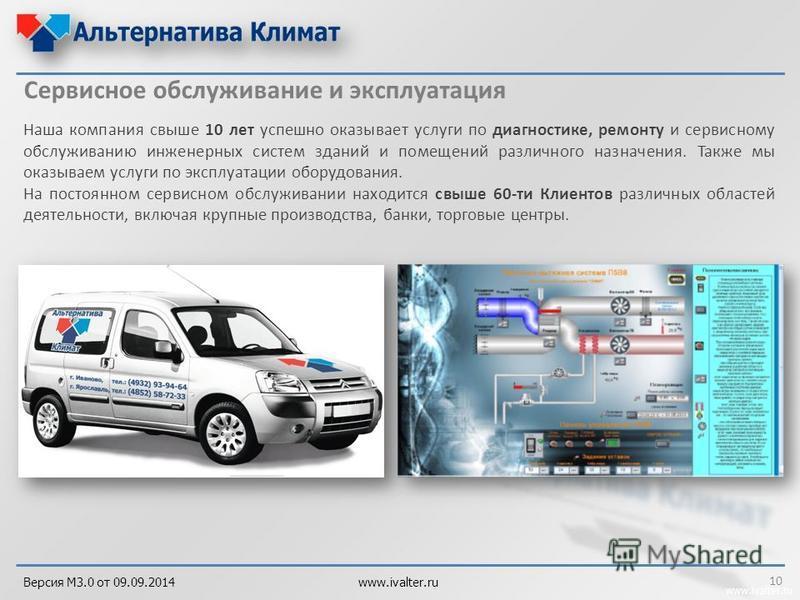 www.ivalter.ru Сервисное обслуживание и эксплуатация Наша компания свыше 10 лет успешно оказывает услуги по диагностике, ремонту и сервисному обслуживанию инженерных систем зданий и помещений различного назначения. Также мы оказываем услуги по эксплу