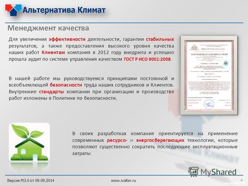 www.ivalter.ru Менеджмент качества Для увеличения эффективности деятельности, гарантии стабильных результатов, а также предоставления высокого уровня качества наших работ Клиентам компания в 2012 году внедрила и успешно прошла аудит по системе управл