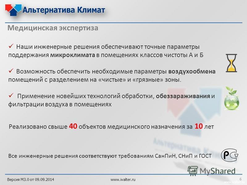 www.ivalter.ru 6 Медицинская экспертиза Реализовано свыше 40 объектов медицинского назначения за 10 лет Наши инженерные решения обеспечивают точные параметры поддержания микроклимата в помещениях классов чистоты А и Б Возможность обеспечить необходим
