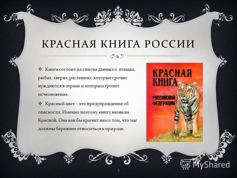 ЧТО ТАКОЕ КРАСНАЯ КНИГА ? Красная книга – список редких и находящихся под угрозой исчезновения животных, растений и грибов. Различают международные и национальные Красные книги. Я расскажу Вам о Красной книге России. 2
