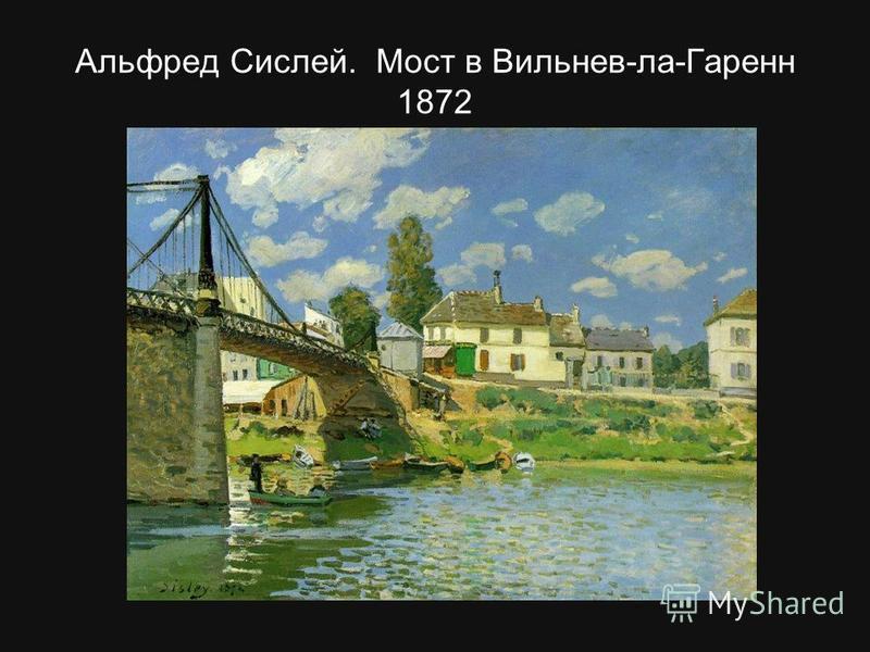 Альфред Сислей. Мост в Вильнев-ла-Гаренн 1872