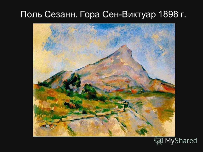 Поль Сезанн. Гора Сен-Виктуар 1898 г.