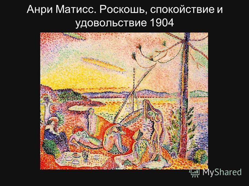 Анри Матисс. Роскошь, спокойствие и удовольствие 1904