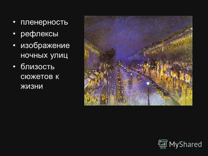 пленерность рефлексы изображение ночных улиц близость сюжетов к жизни