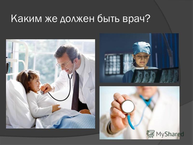 Каким же должен быть врач?