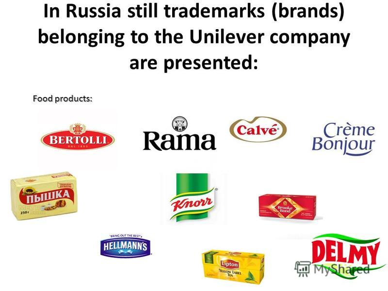 In Russia still trademarks (brands) belonging to the Unilever company are presented: Food products: