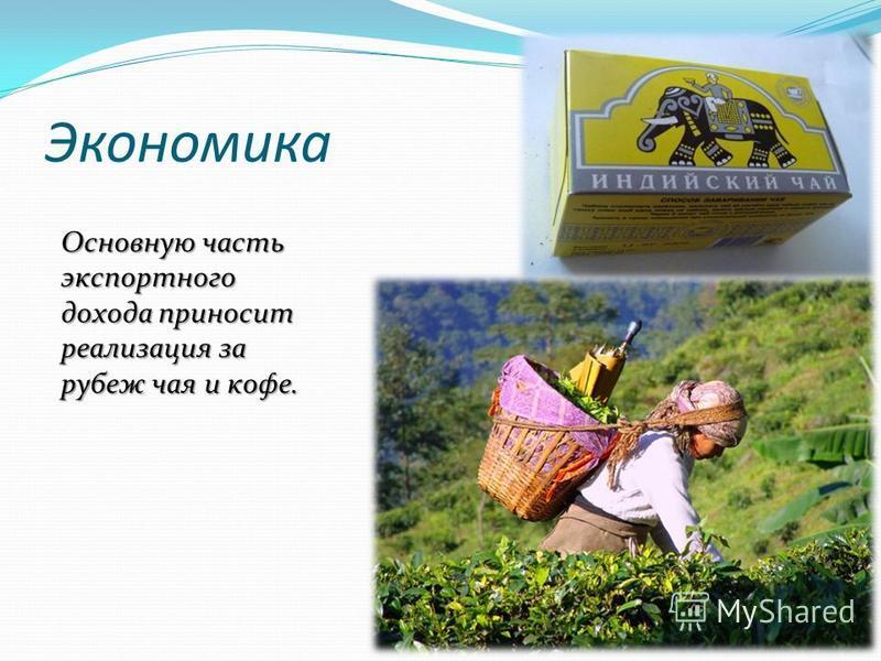 Экономика Основную часть экспортного дохода приносит реализация за рубеж чая и кофе. Основную часть экспортного дохода приносит реализация за рубеж чая и кофе.