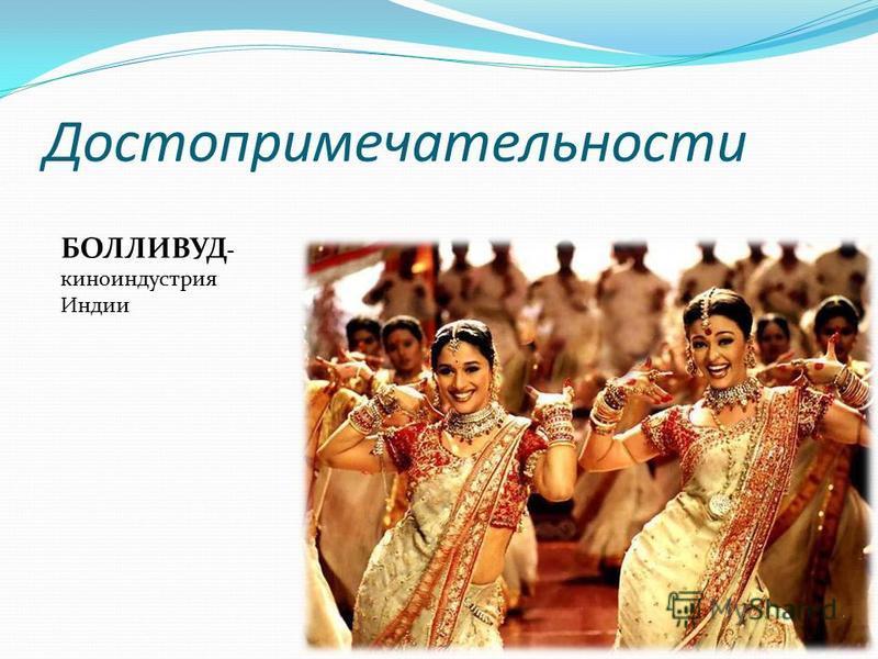 Достопримечательности БОЛЛИВУД - киноиндустрия Индии