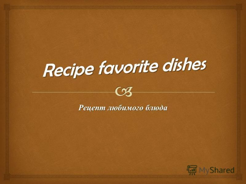 Рецепт любимого блюда