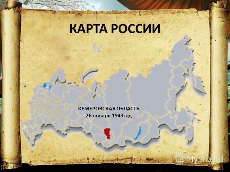 КАРТА РОССИИ КЕМЕРОВСКАЯ ОБЛАСТЬ 26 января 1943 год