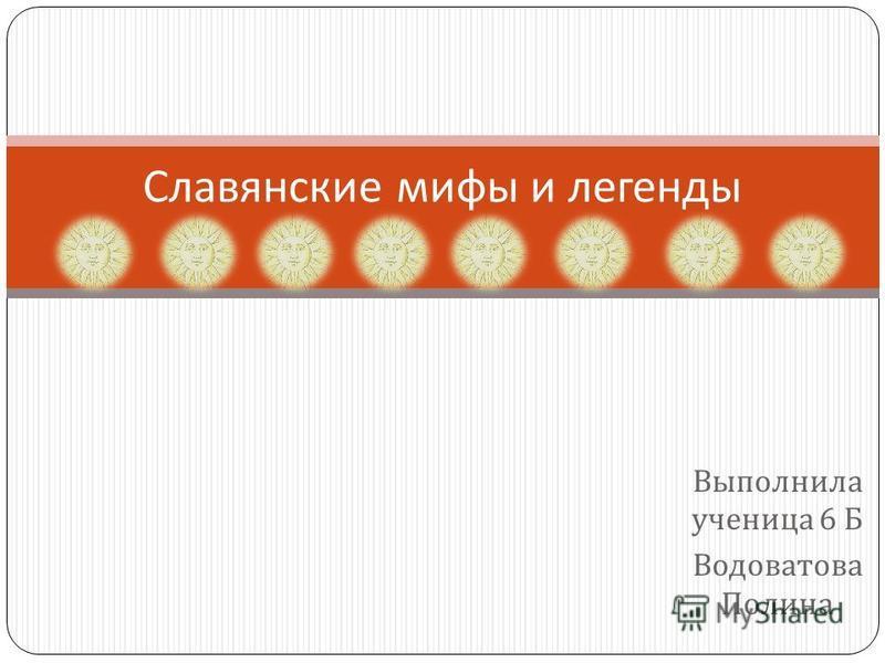 Выполнила ученица 6 Б Водоватова Полина Славянские мифы и легенды
