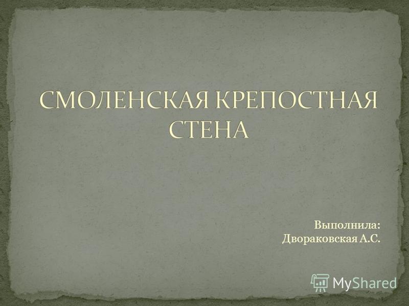 Выполнила: Двораковская А.С.