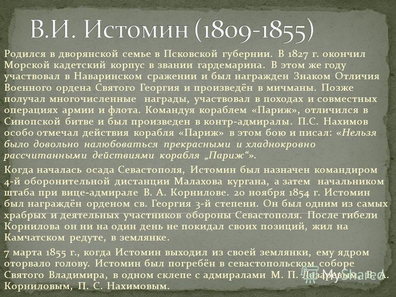 Родился в дворянской семье в Псковской губернии. В 1827 г. окончил Морской кадетский корпус в звании гардемарина. В этом же году участвовал в Наваринском сражении и был награжден Знаком Отличия Военного ордена Святого Георгия и произведён в мичманы.