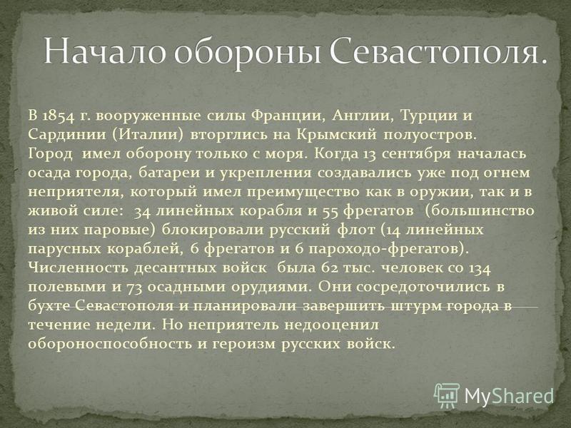 В 1854 г. вооруженные силы Франции, Англии, Турции и Сардинии (Италии) вторглись на Крымский полуостров. Город имел оборону только с моря. Когда 13 сентября началась осада города, батареи и укрепления создавались уже под огнем неприятеля, который име