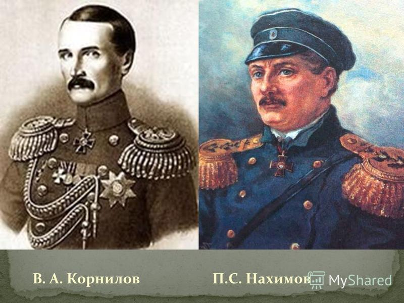 В. А. КорниловП.С. Нахимов