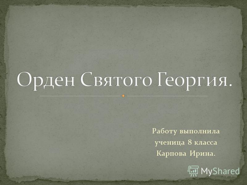 Работу выполнила ученица 8 класса Карпова Ирина.