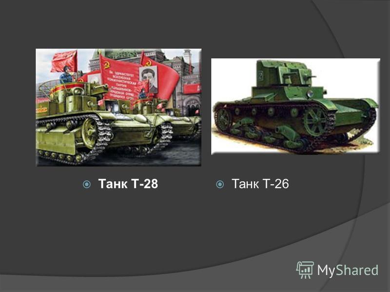 Танк Т-28 Танк Т-26