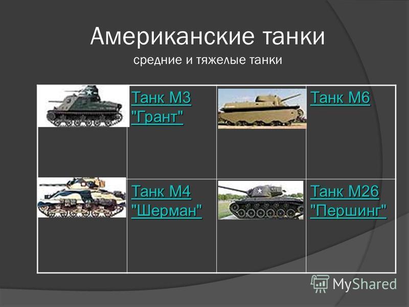 Американские танки средние и тяжелые танки Танк М3 Грант Танк М3 Грант Танк М6 Танк М6 Танк М4 Шерман Танк М4 Шерман Танк M26 Першинг Танк M26 Першинг