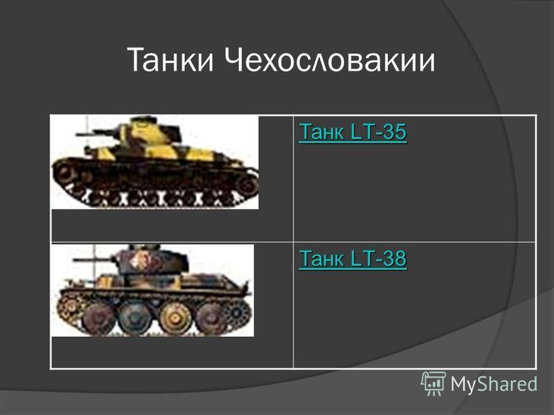 Танки Чехословакии Танк LТ-35 Танк LТ-35 Танк LТ-38 Танк LТ-38