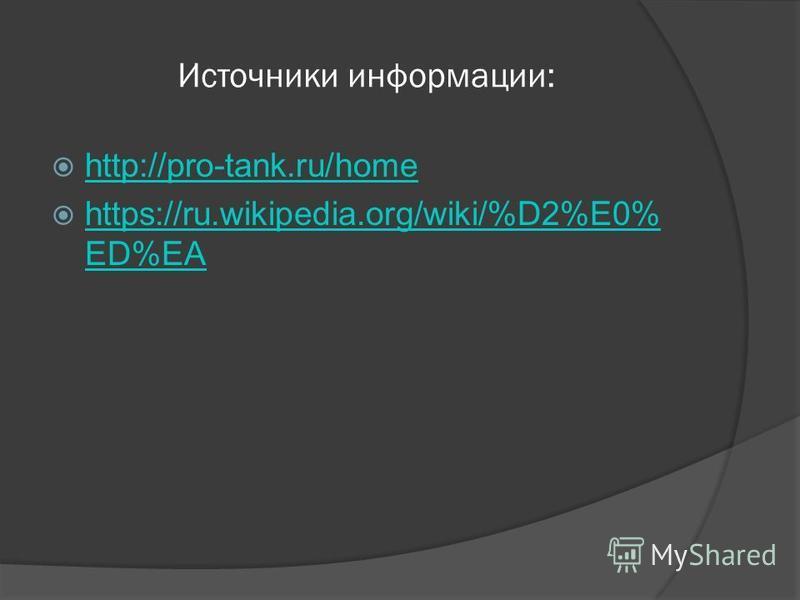 Источники информации: http://pro-tank.ru/home https://ru.wikipedia.org/wiki/%D2%E0% ED%EA https://ru.wikipedia.org/wiki/%D2%E0% ED%EA
