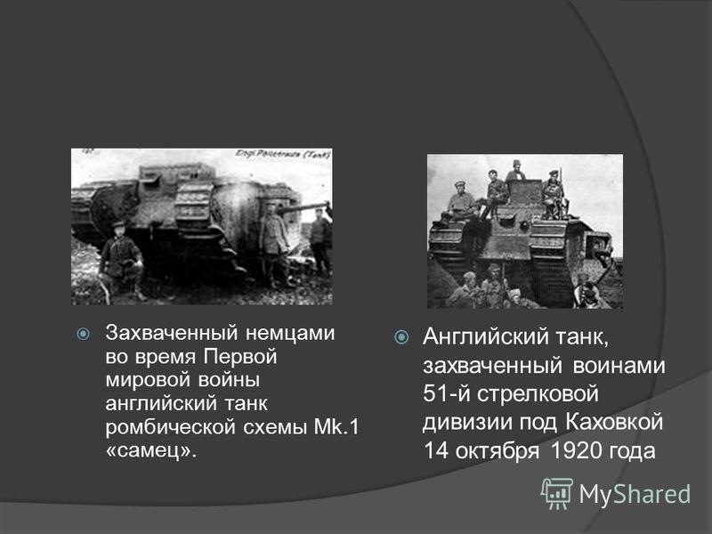 Захваченный немцами во время Первой мировой войны английский танк ромбической схемы Mk.1 «самец». Английский танк, захваченный воинами 51-й стрелковой дивизии под Каховкой 14 октября 1920 года