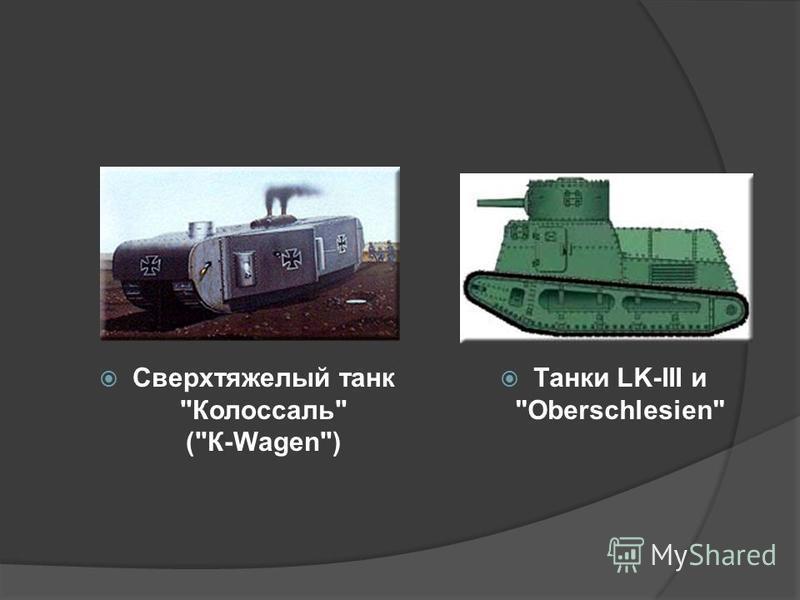 Сверхтяжелый танк Колоссаль (К-Wagen) Танки LK-III и Oberschlesien