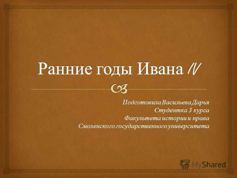 Подготовила Васильева Дарья Студентка 3 курса Факультета истории и права Смоленского государственного университета