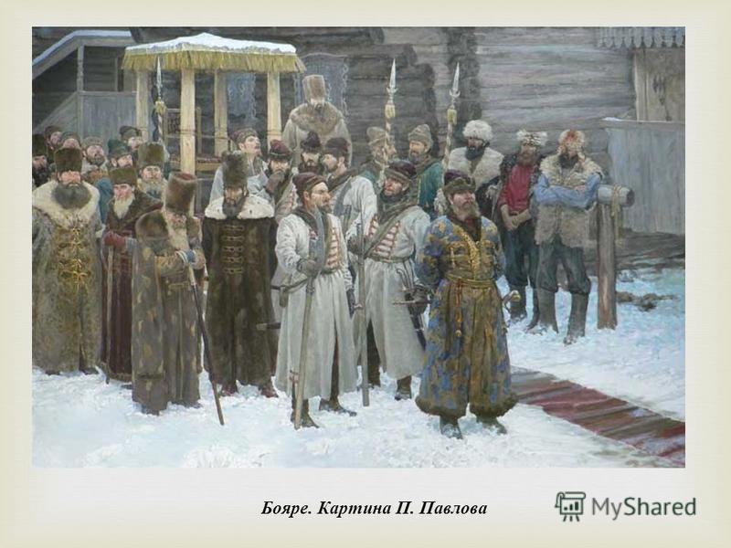 Бояре. Картина П. Павлова