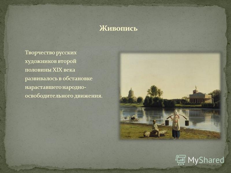 Творчество русских художников второй половины XIX века развивалось в обстановке нараставшего народно- освободительного движения.