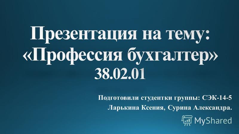 Подготовили студентки группы: СЭК-14-5 Ларькина Ксения, Сурина Александра.