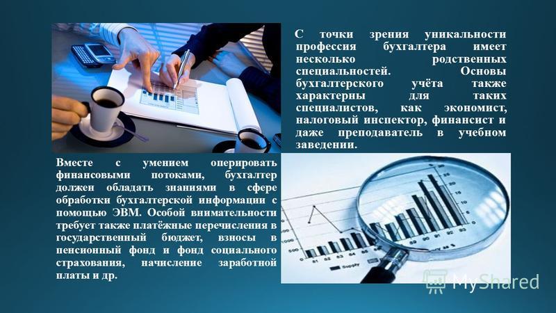 Вместе с умением оперировать финансовыми потоками, бухгалтер должен обладать знаниями в сфере обработки бухгалтерской информации с помощью ЭВМ. Особой внимательности требует также платёжные перечисления в государственный бюджет, взносы в пенсионный ф