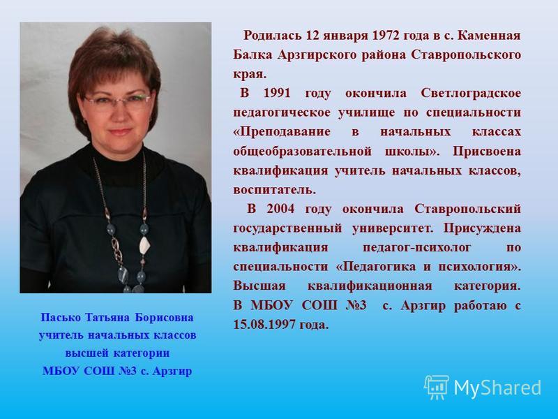 Родилась 12 января 1972 года в с. Каменная Балка Арзгирского района Ставропольского края. В 1991 году окончила Светлоградское педагогическое училище по специальности «Преподавание в начальных классах общеобразовательной школы». Присвоена квалификация