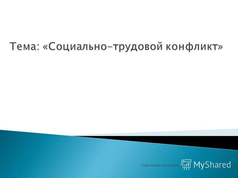 Подготовил:Жаксыбаев Нурсултан Группа Группа :Эко 22