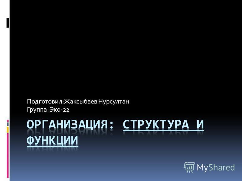 Подготовил:Жаксыбаев Нурсултан Группа :Эко-22