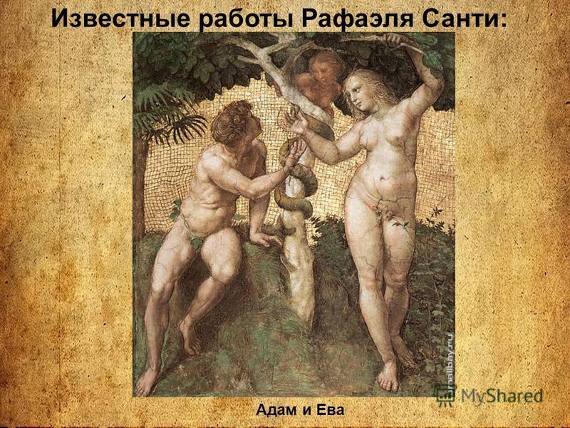 Известные работы Рафаэля Санти: Адам и Ева